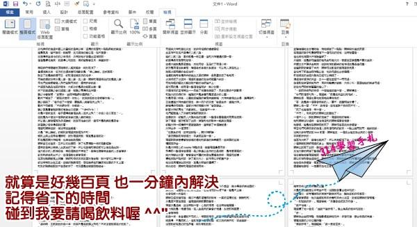 word快速刪除空白段落-7.jpg