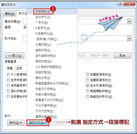 word快速刪除空白段落-3.jpg