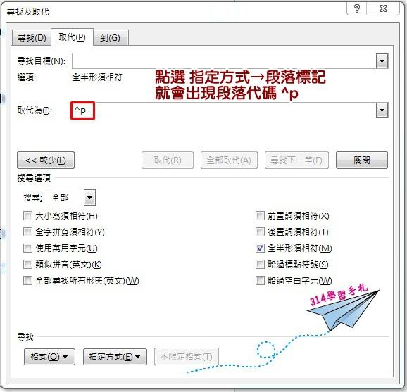word快速刪除空白段落-4.jpg