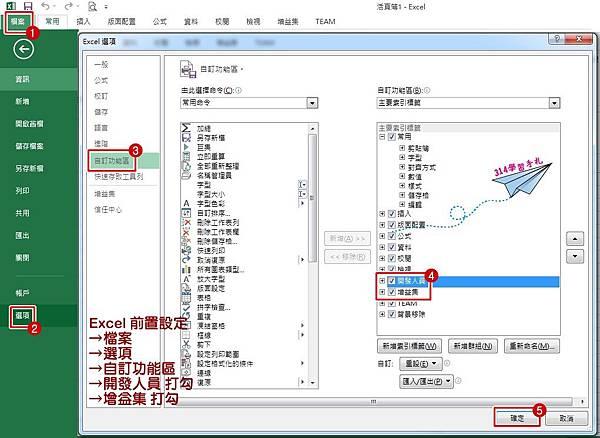 Excel 開啟巨集1.jpg