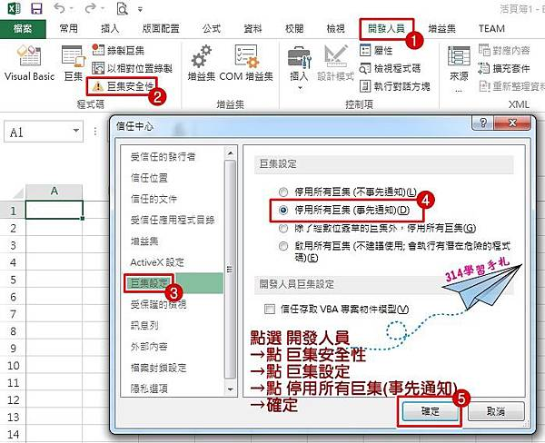Excel 開啟巨集2.jpg