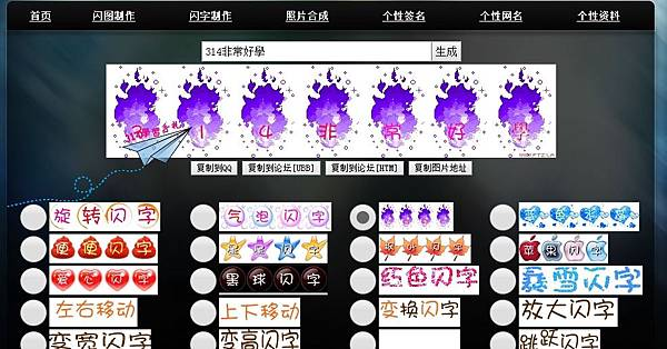2017-閃字製造機.jpg