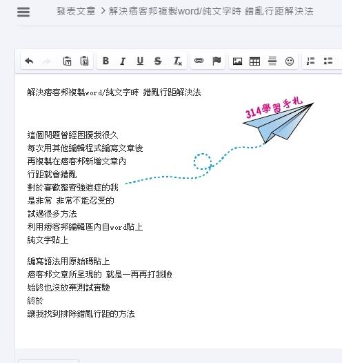 痞客邦 錯亂行距解決法1.jpg
