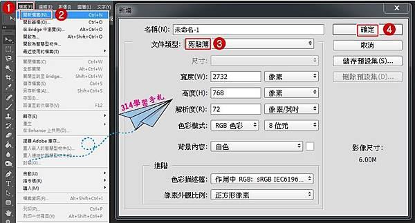 PS剪貼功能應用3.jpg