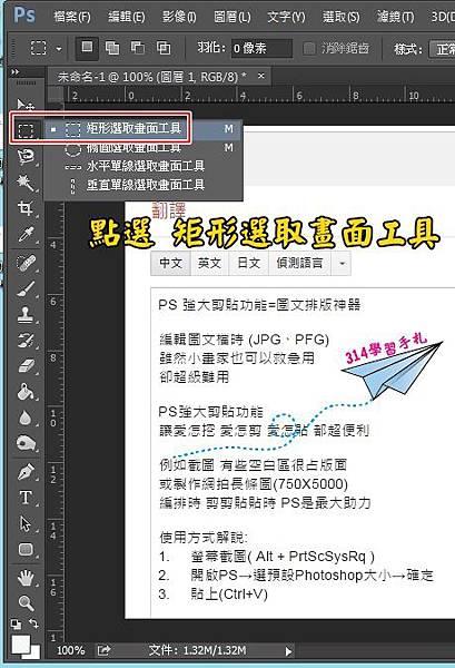 PS剪貼功能應用8.jpg