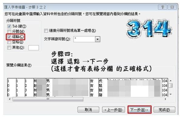 開啟csv檔3.jpg