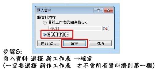 開啟csv檔5.jpg