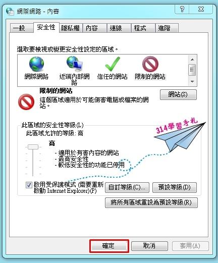 阻擋特定網站設定-5.jpg