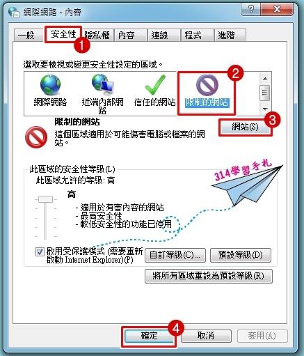 阻擋特定網站設定-3.jpg