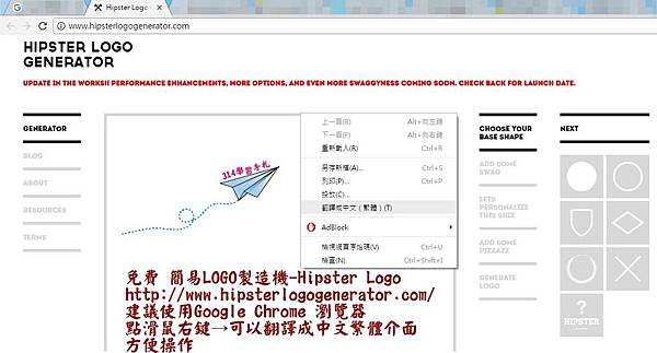 Hipster Logo製造機-1.jpg