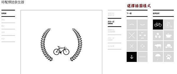 Hipster Logo製造機-4.jpg