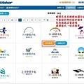 logomaker製造機4.jpg