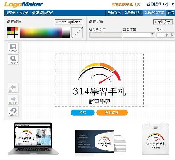 logomaker製造機5.jpg