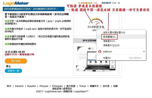 logomaker製造機7.jpg