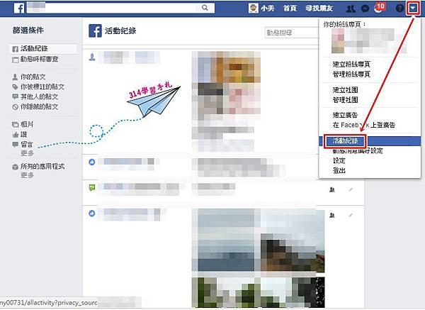 FB活動紀錄.jpg