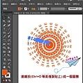 AI文字旋轉圖騰-3.jpg