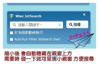 快速搜尋工具-Wise JetSearch-5.jpg