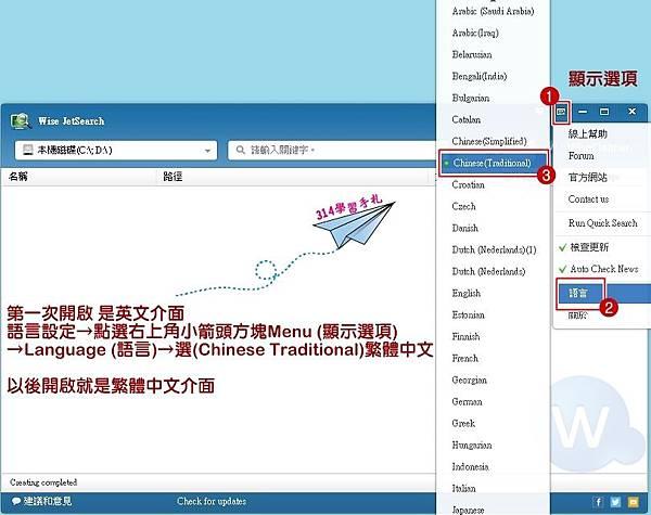 快速搜尋工具-Wise JetSearch-3.jpg