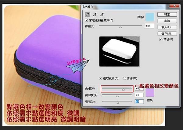 PS取代顏色-3.jpg