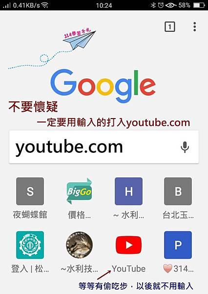 Android 手機免安裝背景聆聽YouTube-4-01.jpg