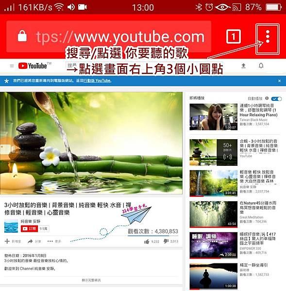 Android 手機免安裝背景聆聽YouTube-5-2.jpg