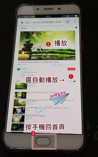Android 手機免安裝背景聆聽YouTube-6.jpg