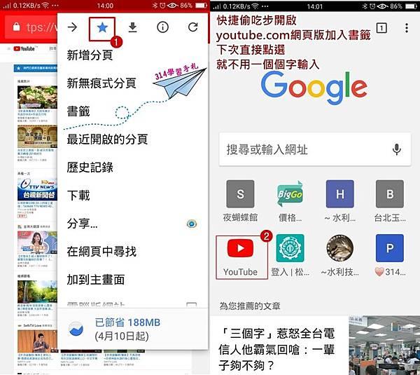 Android 手機免安裝背景聆聽YouTube-9.jpg