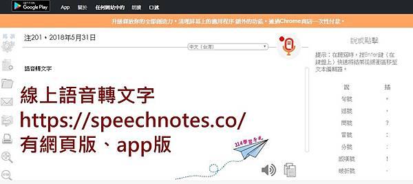 speechnotes語音轉文字.jpg