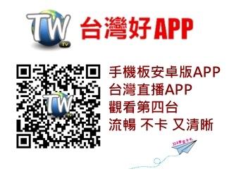 台灣好直播APP.jpg