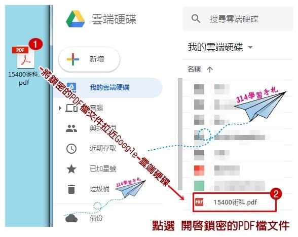 簡易破解PDF-3.jpg