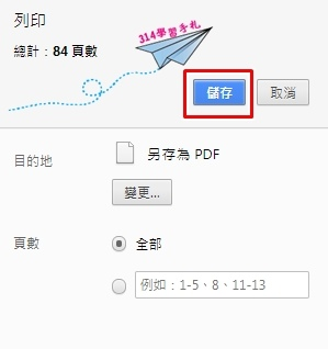 簡易破解PDF-5.jpg