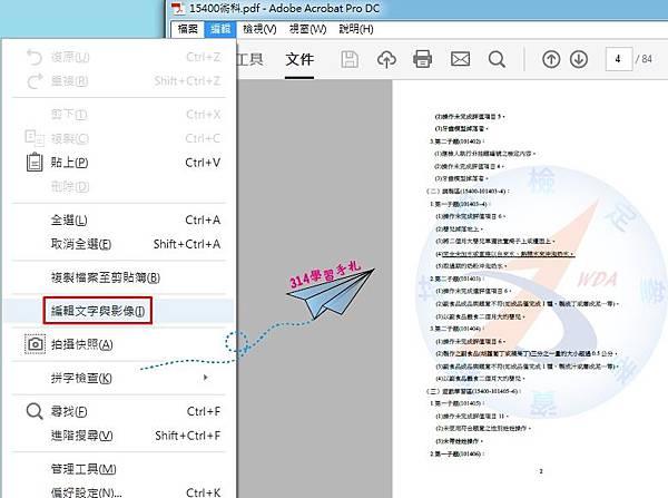 簡易破解PDF-6.jpg
