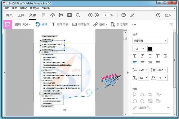 簡易破解PDF-7.jpg