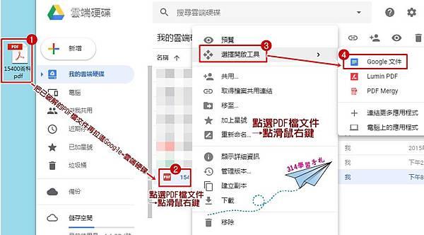 簡易破解PDF-8.jpg