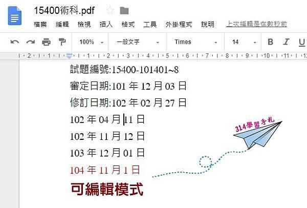 簡易破解PDF-9.jpg