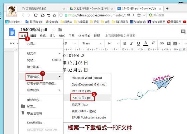 簡易破解PDF-10.jpg