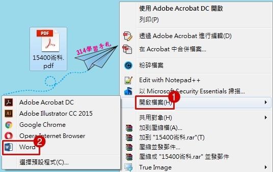 簡易破解PDF-11.jpg