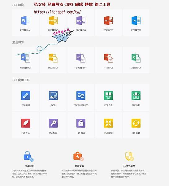 簡易破解PDF-12.jpg