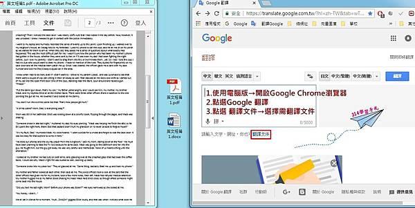 Google 翻譯整份文件-1.jpg