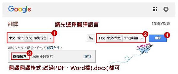 Google 翻譯整份文件-2.jpg