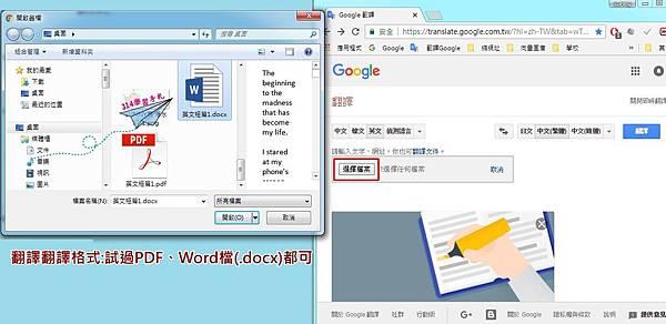 Google 翻譯整份文件-3.jpg