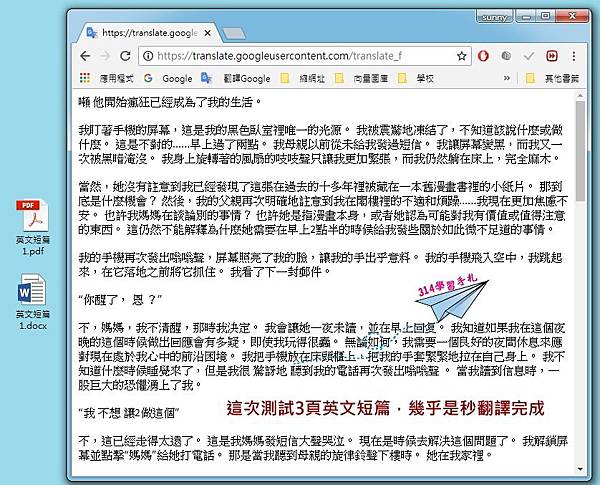 Google 翻譯整份文件-4.jpg