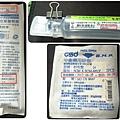 @莊敬藥品保存期限 (3)-1.jpg