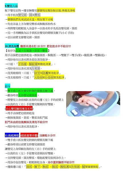 洗澡3.jpg