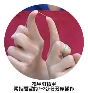 牙縫3.jpg