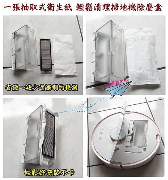 1-掃地機 除塵盒1.jpg