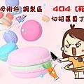 406胡蘿蔔丁-1.jpg