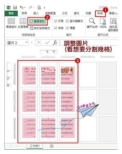運用Excel 分割列印大圖海報2.jpg