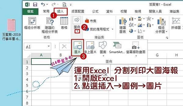 運用Excel 分割列印大圖海報1.jpg