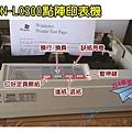 報表矩陣列表機 (中一刀)LQ310使用教學02 - 複製.jpg